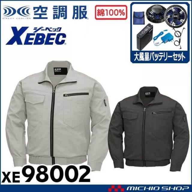 [6月上旬入荷先行予約]空調服 ジーベック XEBEC 長袖ブルゾン・大風量ファン・バッテリーセット XE98002 2020年新型デバイス