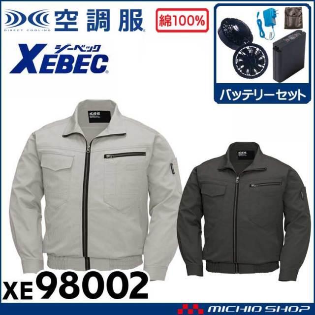 空調服 現場服 ジーベック XEBEC 長袖ブルゾン・ファン・バッテリーセット XE98002
