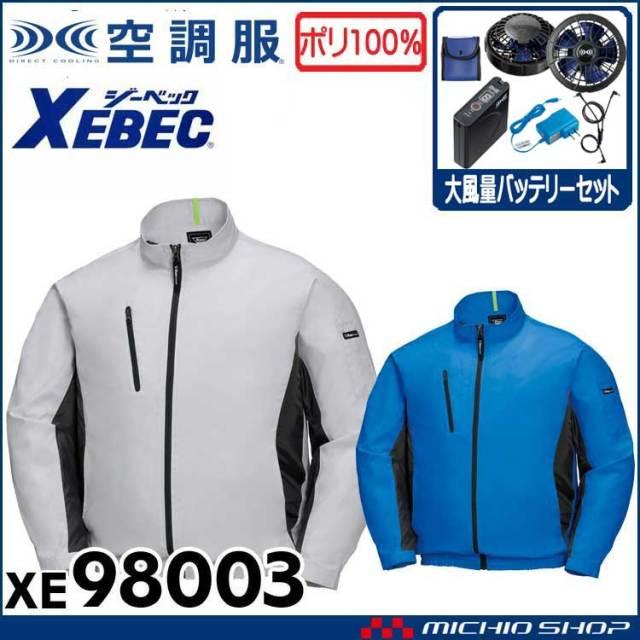 [6月上旬入荷先行予約]空調服 ジーベック XEBEC 長袖ブルゾン・大風量ファン・バッテリーセット XE98003 2020年新型デバイス
