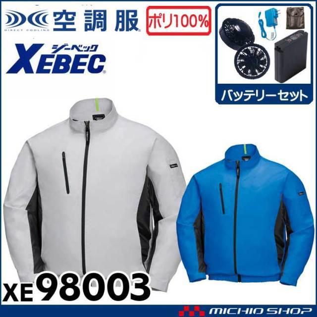 空調服 ジーベック XEBEC 長袖ブルゾン・ファン・バッテリーセット XE98003