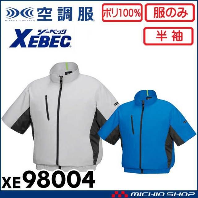 空調服 ジーベック XEBEC 半袖ブルゾン(ファンなし) XE98004
