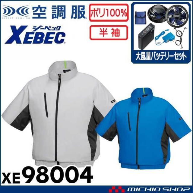 [6月上旬入荷先行予約]空調服 ジーベック XEBEC 半袖ブルゾン・大風量ファン・バッテリーセット XE98004 2020年新型デバイス