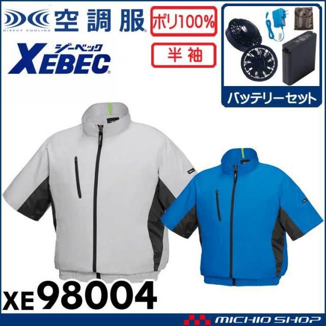 空調服 ジーベック XEBEC 半袖ブルゾン・ファン・バッテリーセット XE98004