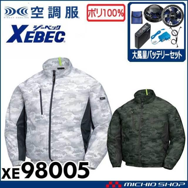 [6月上旬入荷先行予約]空調服 ジーベック XEBEC 迷彩長袖ブルゾン・大風量ファン・バッテリーセット XE98005 2020年新型デバイス