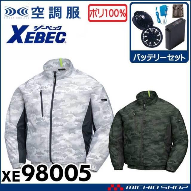空調服 ジーベック XEBEC 迷彩長袖ブルゾン・ファン・バッテリーセット XE98005