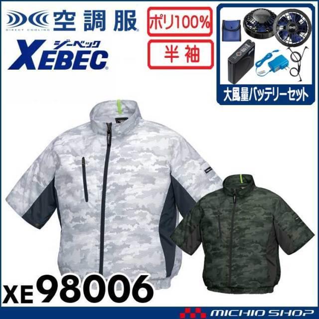 [6月上旬入荷先行予約]空調服 ジーベック XEBEC 迷彩半袖ブルゾン・大風量ファン・バッテリーセット XE98006 2020年新型デバイス
