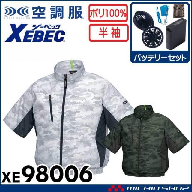 空調服 ジーベック XEBEC 迷彩半袖ブルゾン・ファン・バッテリーセット XE98006