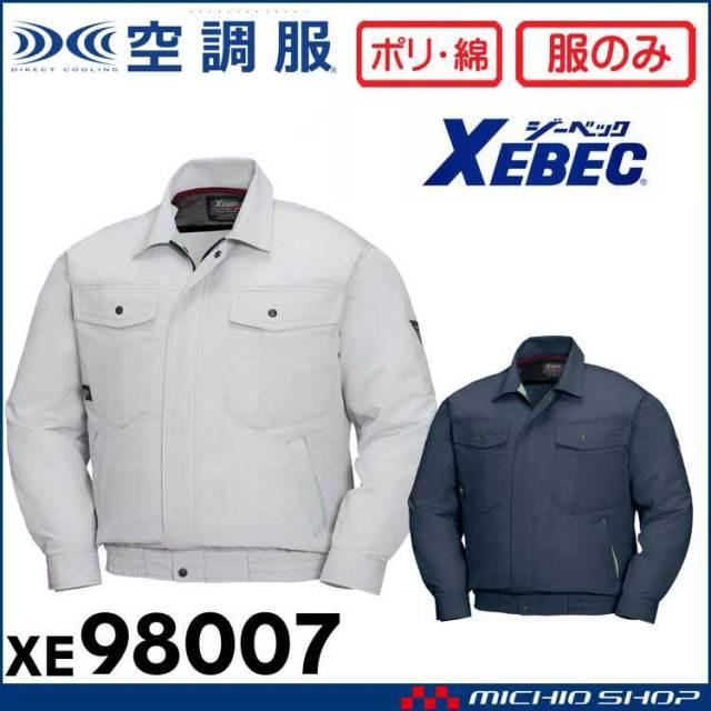 空調服 ジーベック XEBEC 長袖ブルゾン(ファンなし) XE98007