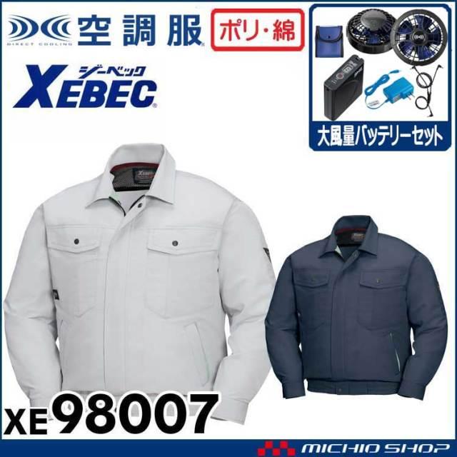 [6月上旬入荷先行予約]空調服 ジーベック XEBEC 長袖ブルゾン・大風量ファン・バッテリーセット XE98007 2020年新型デバイス