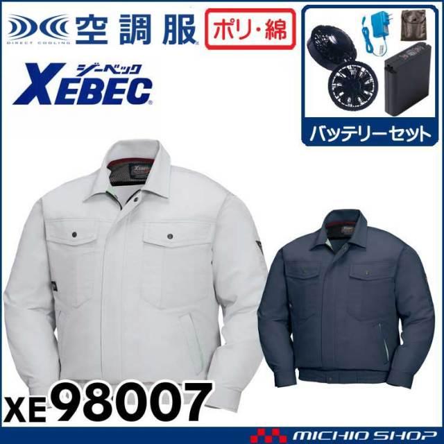 空調服 ジーベック XEBEC 長袖ブルゾン・ファン・バッテリーセット XE98007
