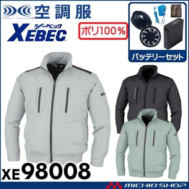 空調服 ジーベック XEBEC 長袖ブルゾン・ファン・バッテリーセット XE98008set