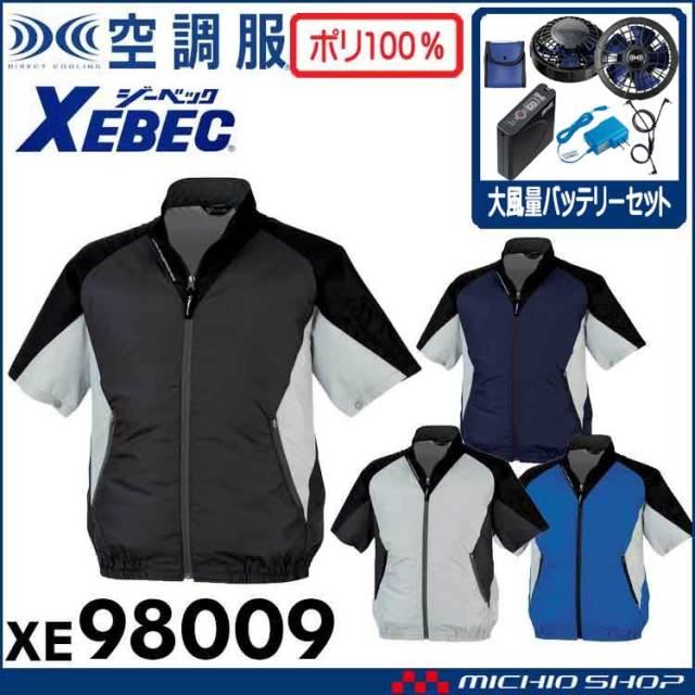 [6月上旬入荷先行予約]空調服 ジーベック XEBEC 半袖ブルゾン・大風量ファン・バッテリーセット XE98009bigset 2020年新型デバイス