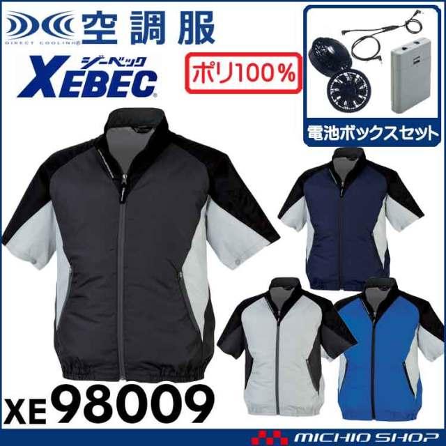 空調服 ジーベック XEBEC 半袖ブルゾン・ファン・電池ボックスセット XE98009set