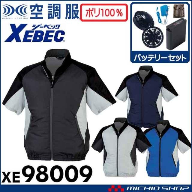 空調服 ジーベック XEBEC 半袖ブルゾン・ファン・バッテリーセット XE98009set