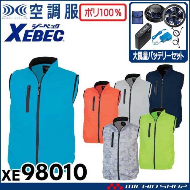 [6月上旬入荷先行予約]空調服 ジーベック XEBEC ベスト・大風量ファン・バッテリーセット XE98010bigset 2020年新型デバイス