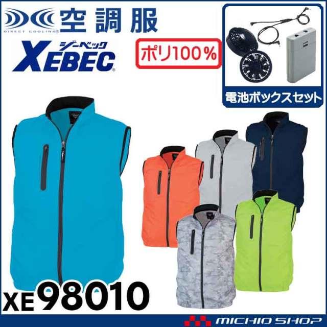 空調服 ジーベック XEBEC ベスト・ファン・電池ボックスセット XE98010set