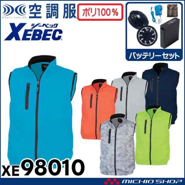 空調服 ジーベック XEBEC ベスト・ファン・バッテリーセット XE98010set