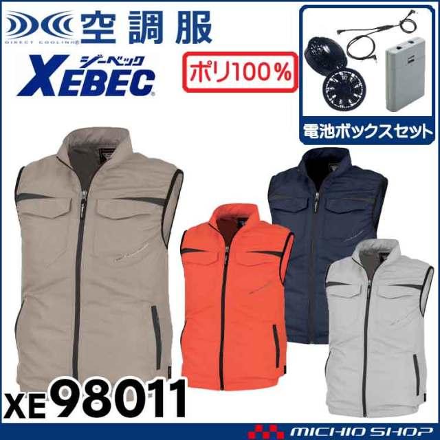 空調服 ジーベック XEBEC ベスト・ファン・電池ボックスセット XE98011set
