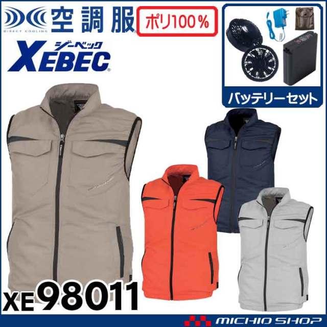 空調服 ジーベック XEBEC ベスト・ファン・バッテリーセット XE98011set
