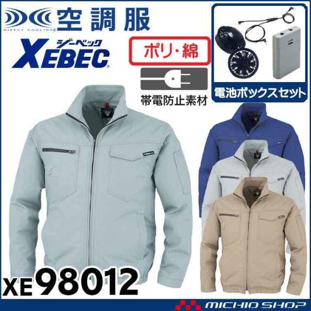 空調服 ジーベック XEBEC 制電長袖ブルゾン・ファン・電池ボックスセット XE98012set