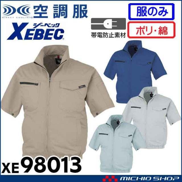 空調服 ジーベック XEBEC 制電半袖ブルゾン(ファンなし) XE98013