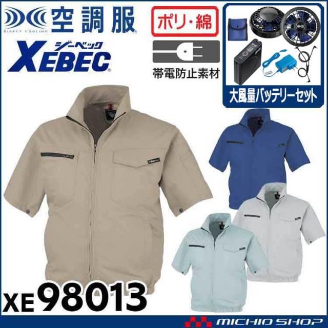 [6月上旬入荷先行予約]空調服 ジーベック XEBEC 制電半袖ブルゾン・大風量ファン・バッテリーセット XE98013bigset 2020年新型デバイス