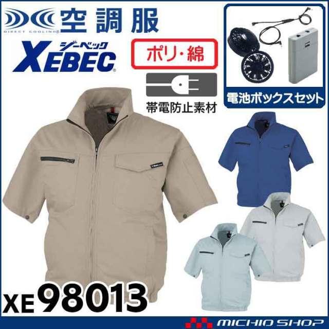 空調服 ジーベック XEBEC 制電半袖ブルゾン・ファン・電池ボックスセット XE98013set