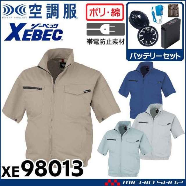 空調服 ジーベック XEBEC 制電半袖ブルゾン・ファン・バッテリーセット XE98013set