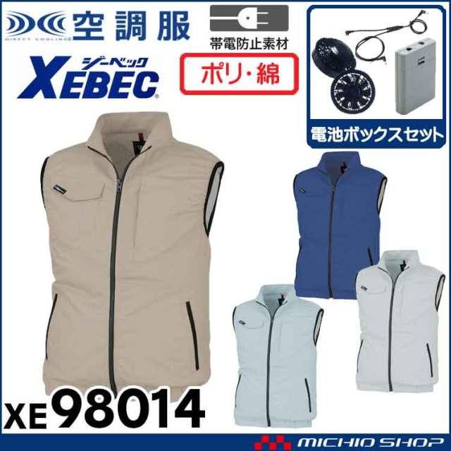 空調服 ジーベック XEBEC 制電ベスト・ファン・電池ボックスセット XE98014set