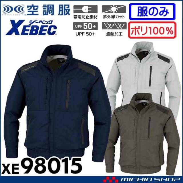 空調服 ジーベック XEBEC 遮熱長袖ブルゾン(ファンなし) XE98015