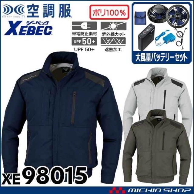 [6月上旬入荷先行予約]空調服 ジーベック XEBEC 遮熱長袖ブルゾン・大風量ファン・バッテリーセット XE98015bigset 2020年新型デバイス