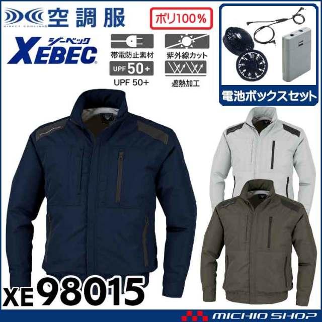 空調服 ジーベック XEBEC 遮熱長袖ブルゾン・ファン・バッテリーセット XE98015set