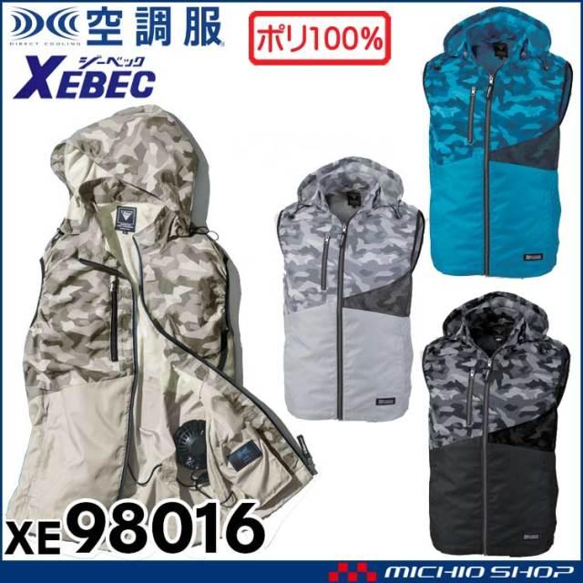 [6月上旬入荷先行予約]空調服 ジーベック XEBEC 空調服ベスト(ファンなし) XE98016