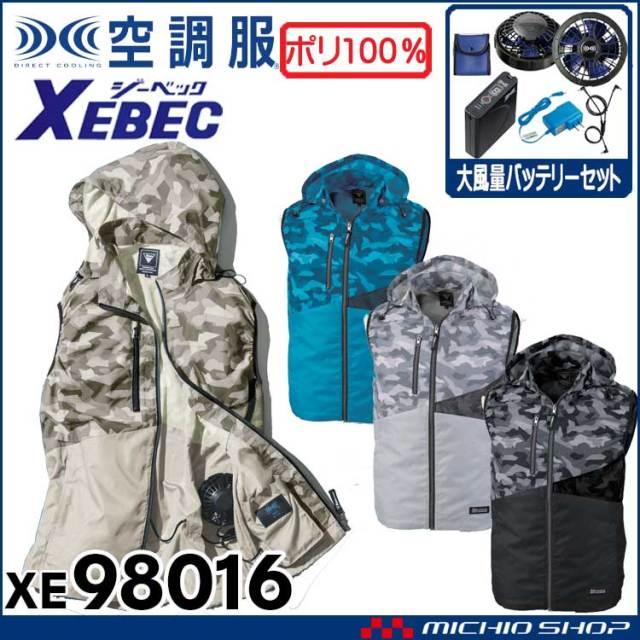 [6月上旬入荷先行予約]空調服 ジーベック XEBEC ベスト・大風量ファン・バッテリーセット XE98016bigset 2020年新型デバイス