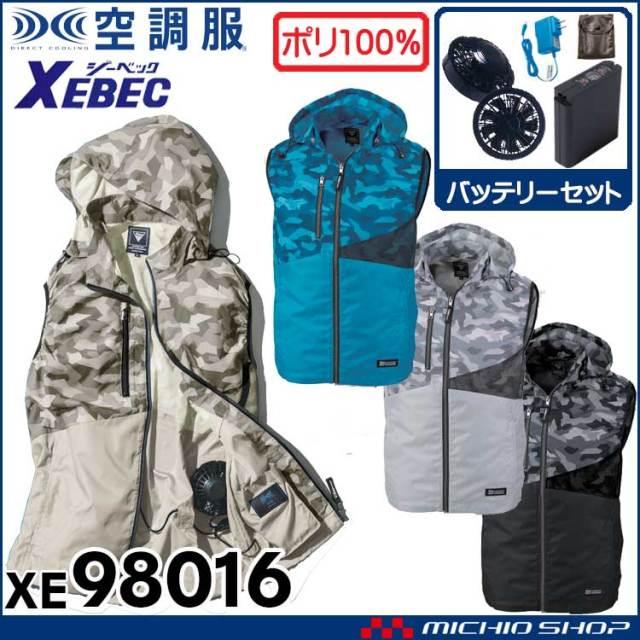 [6月上旬入荷先行予約]空調服 ジーベック XEBEC ベスト・ファン・バッテリーセット XE98016set