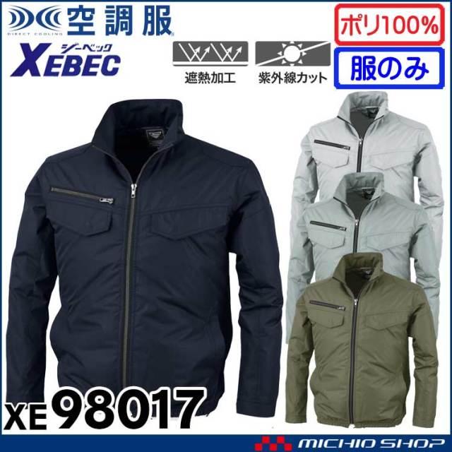 [6月上旬入荷先行予約]空調服 ジーベック XEBEC 空調服遮熱長袖ブルゾン(ファンなし) XE98017