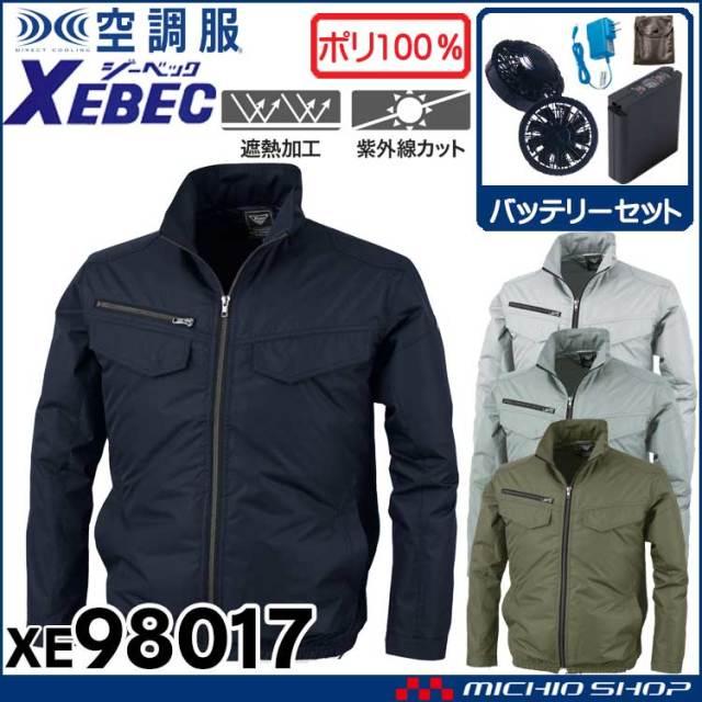 [6月上旬入荷先行予約]空調服 ジーベック XEBEC 遮熱長袖ブルゾン・ファン・バッテリーセット XE98017set