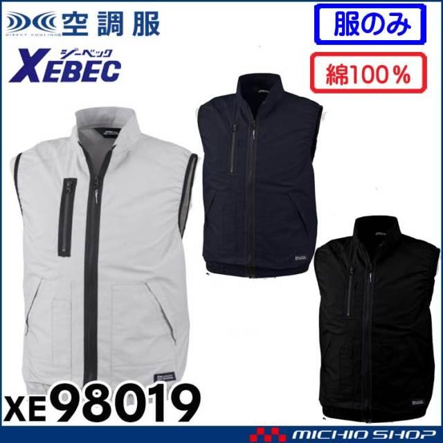 [6月上旬入荷先行予約]空調服 ジーベック XEBEC 空調服ベスト(ファンなし) XE98019