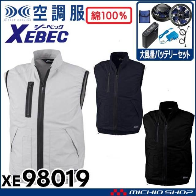 [6月上旬入荷先行予約]空調服 ジーベック XEBEC ベスト・大風量ファン・バッテリーセット XE98019bigset 2020年新型デバイス