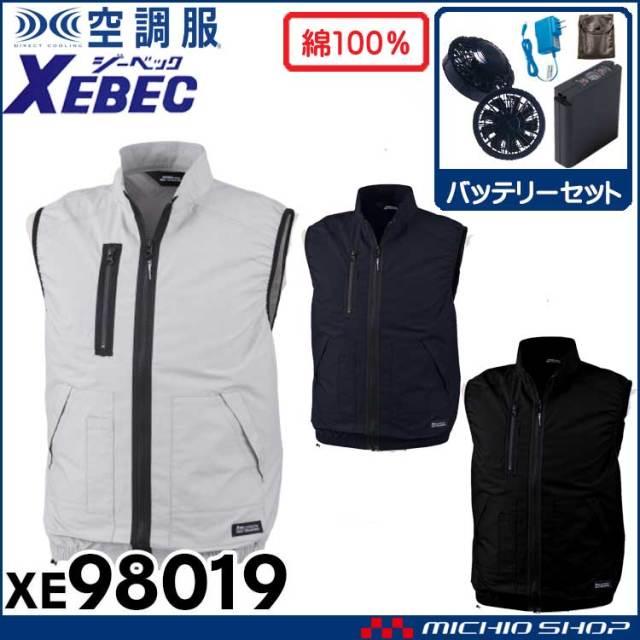 [6月上旬入荷先行予約]空調服 ジーベック XEBEC ベスト・ファン・バッテリーセット XE98019set