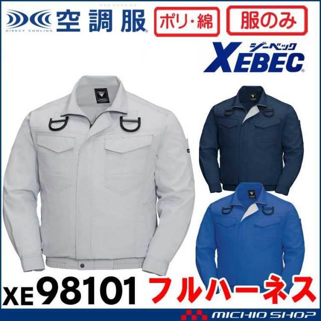 空調服 ジーベック XEBEC フルハーネス対応長袖ブルゾン(ファンなし) XE98101