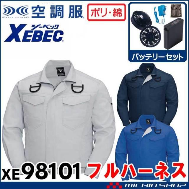 空調服 ジーベック XEBEC フルハーネス対応ブルゾン・ファン・バッテリーセット XE98101