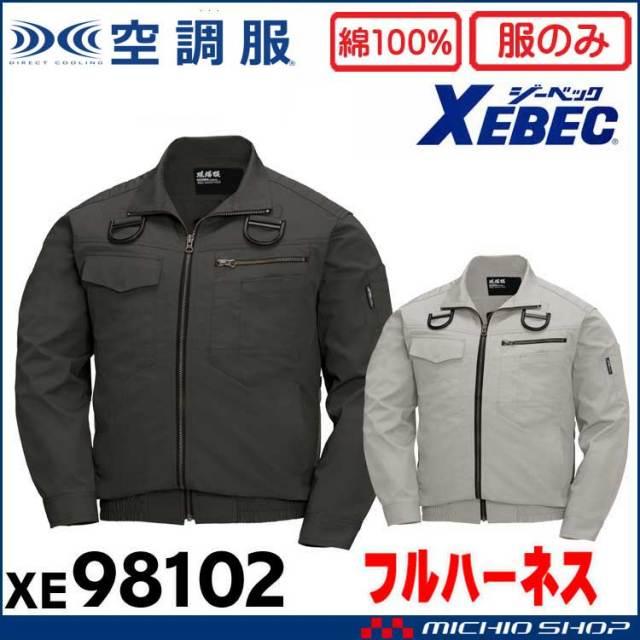 空調服 現場服 ジーベック XEBEC フルハーネス対応長袖ブルゾン(ファンなし) XE98102