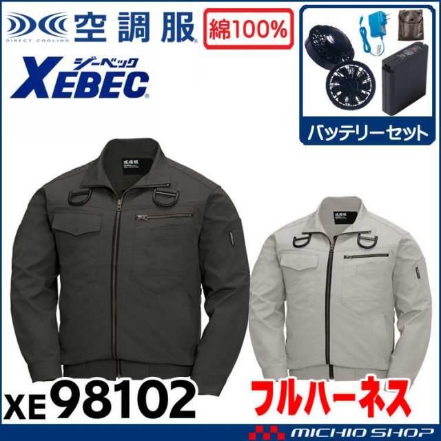 空調服 現場服 ジーベック XEBEC フルハーネス対応長袖ブルゾン・ファン・バッテリーセット XE98102