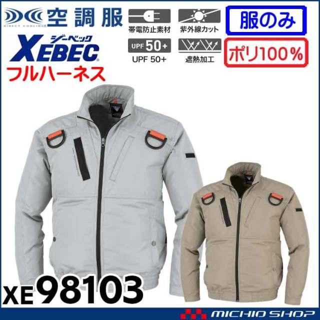 空調服 ジーベック XEBEC 遮熱フルハーネス長袖ブルゾン(ファンなし) XE98103