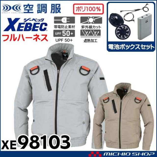 空調服 ジーベック XEBEC 遮熱フルハーネス長袖ブルゾン・ファン・電池ボックスセット XE98103set