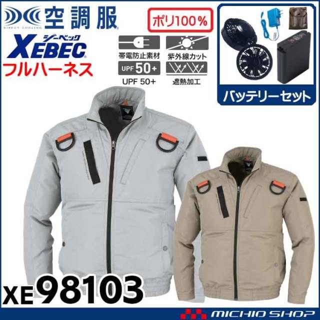 空調服 ジーベック XEBEC 遮熱フルハーネス長袖ブルゾン・ファン・バッテリーセット XE98103set