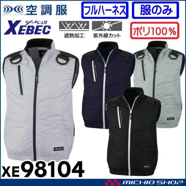 [6月上旬入荷先行予約]空調服 ジーベック XEBEC 空調服遮熱フルハーネス対応ベスト(ファンなし) XE98104