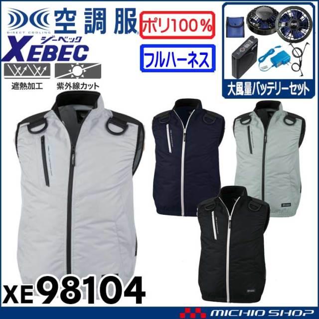 [6月上旬入荷先行予約]空調服 ジーベック XEBEC 遮熱フルハーネス対応ベスト・大風量ファン・バッテリーセット XE98104bigset 2020年新型デバイス