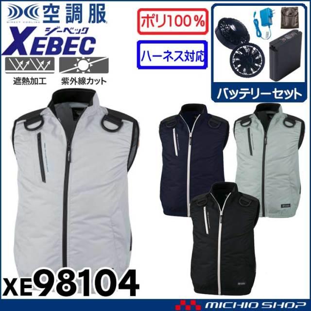[6月上旬入荷先行予約]空調服 ジーベック XEBEC 遮熱フルハーネス対応ベスト・ファン・バッテリーセット XE98104set